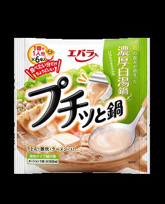 プチッと鍋 濃厚白湯鍋