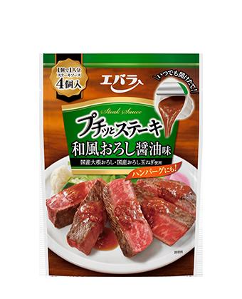 プチッとステーキ 和風おろし醤油味 22g×4個 88g