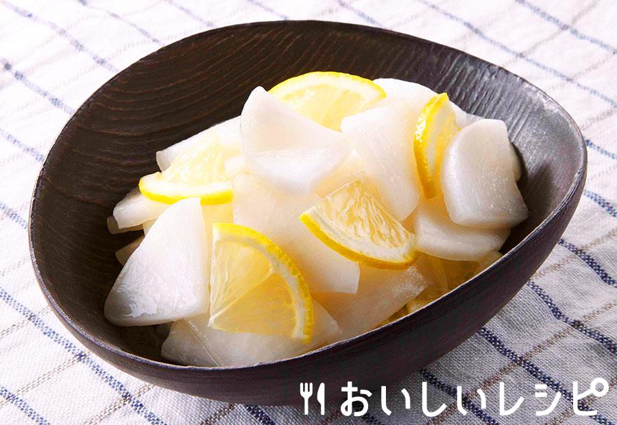 大根のレモン浅漬け