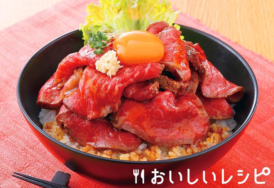 神戸風ローストビーフ丼