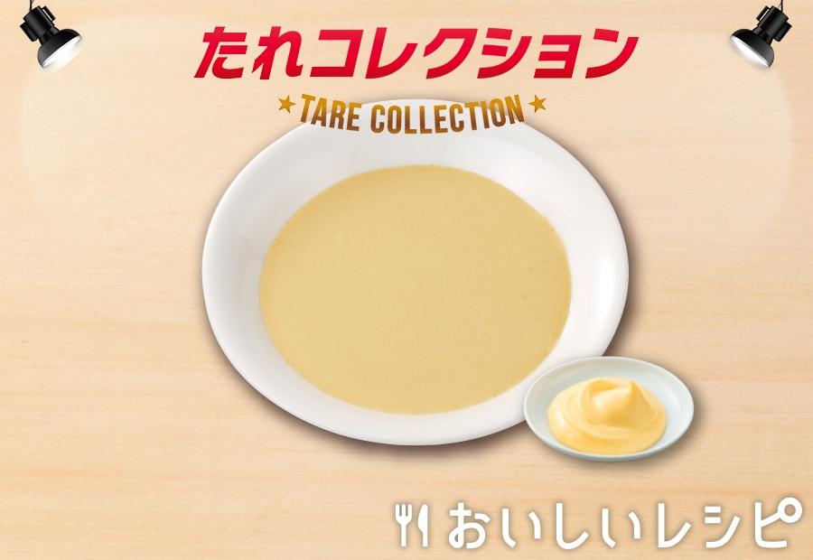 9 黄金マヨだれ