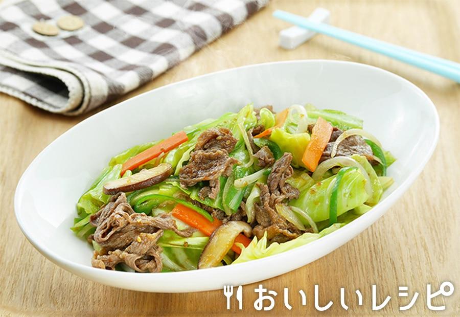 牛こま野菜炒め