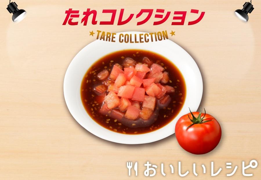 4 トマトだれ