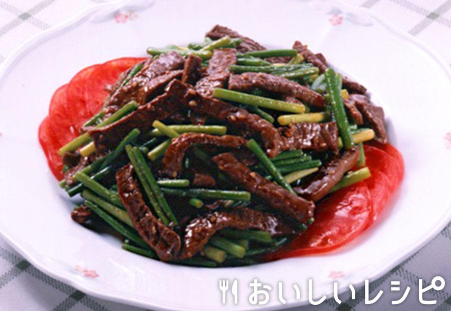 にんにくの芽と牛肉のスタミナ炒め