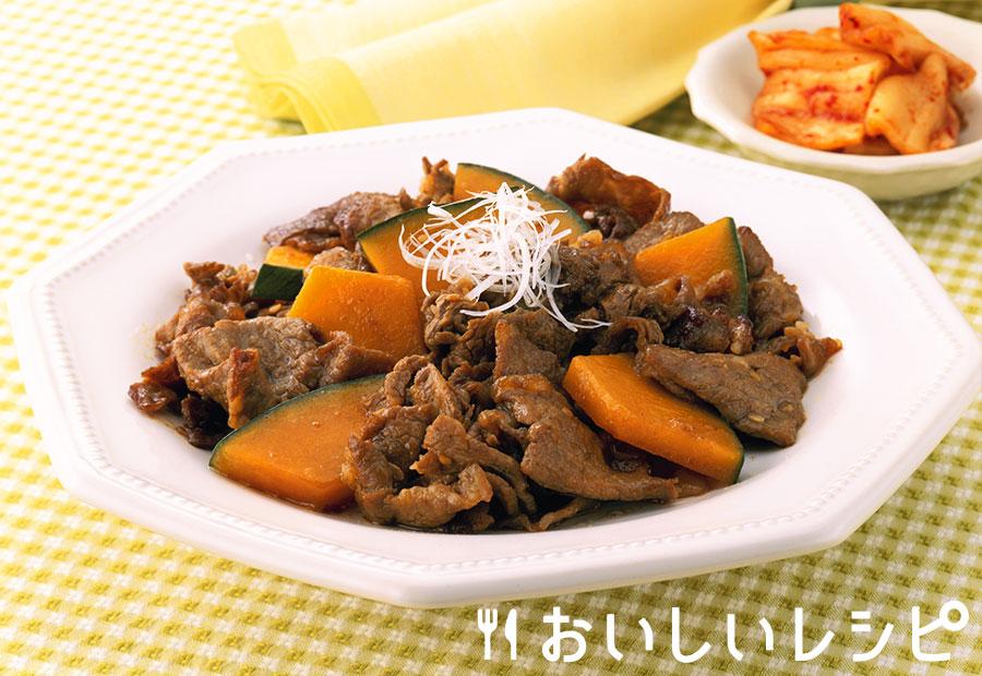 牛肉とかぼちゃの炒め物