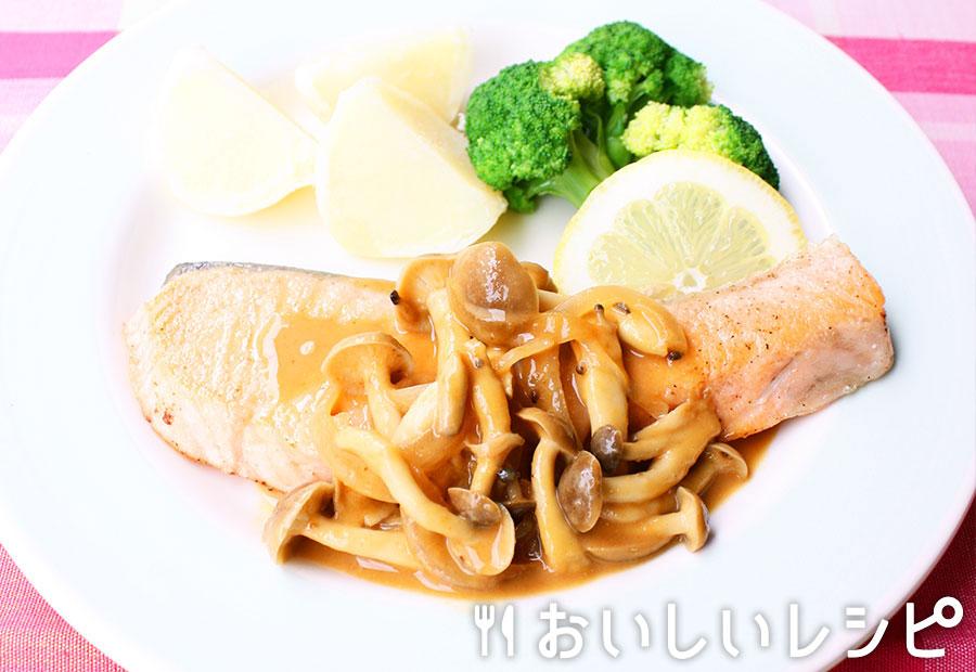 鮭の黄金クリームソース