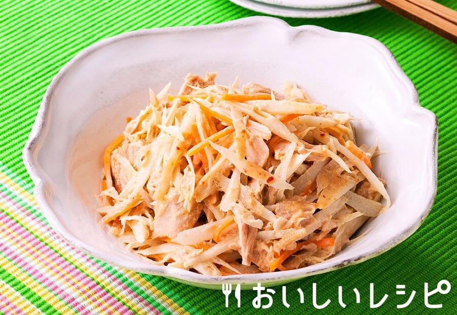 担々ごぼうサラダ