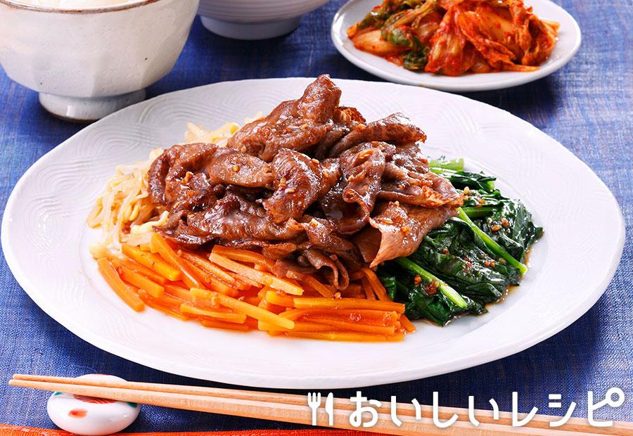 ビビンバ風牛焼肉定食