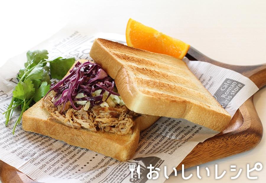 プルドポークとWキャベツのサンドイッチ