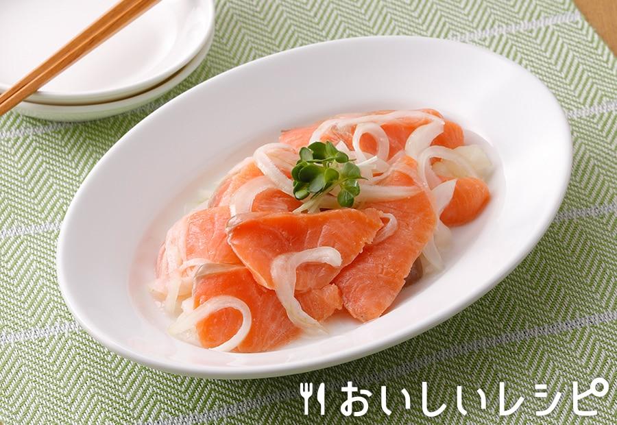 さわやか甘酢のサーモンマリネ