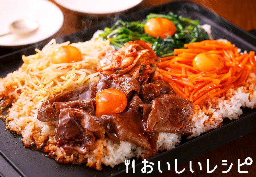 コチュジャンが決め手の熱々ビビンバ~ホットプレート篇~