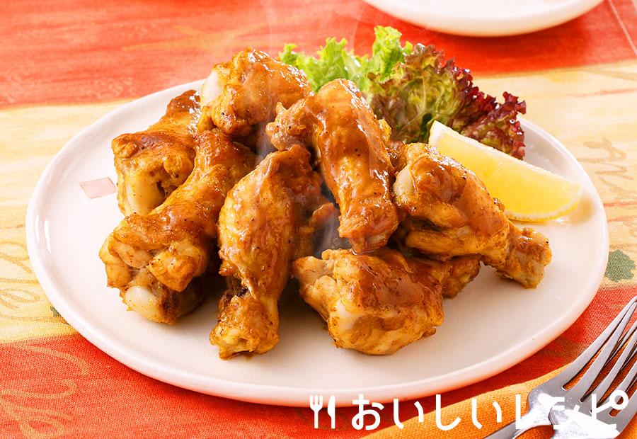 鶏手羽元タンドリーチキン