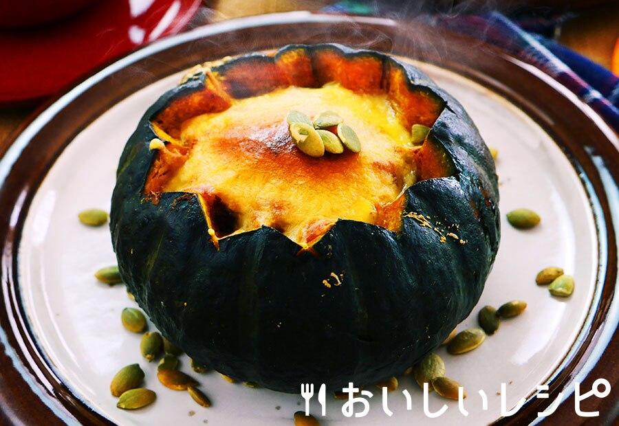 丸ごとかぼちゃのカレーグラタン