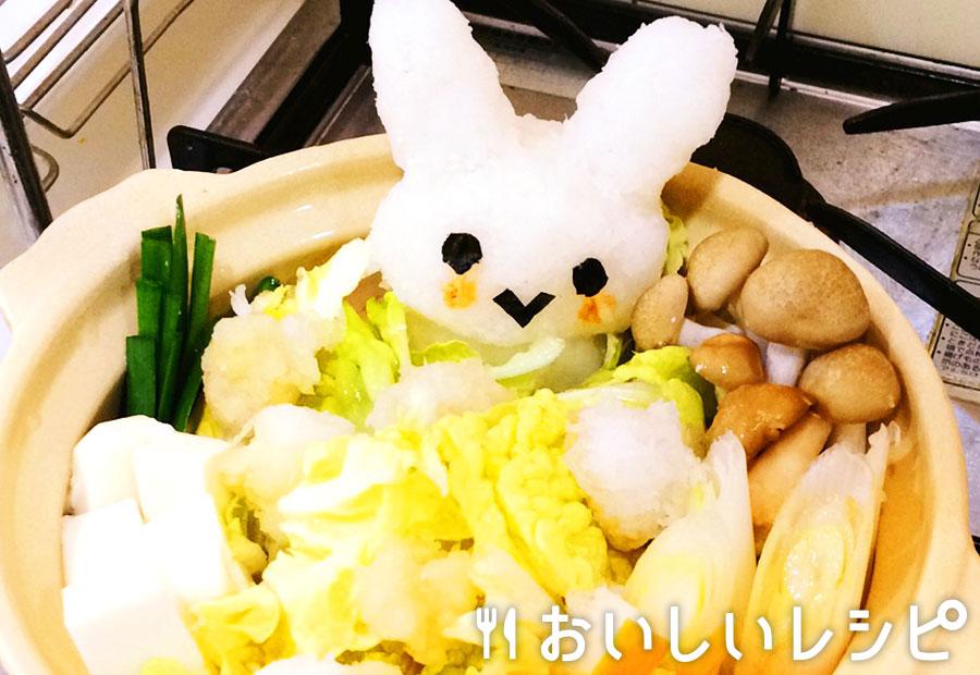 ウサギのみぞれ鍋(デコ鍋)