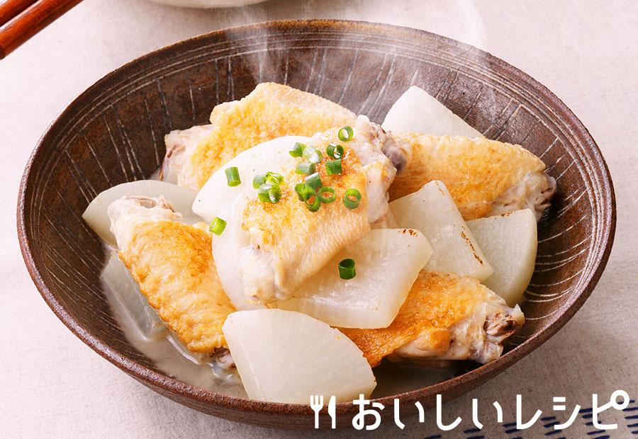 鶏手羽と大根の煮物(あっさり塩味)