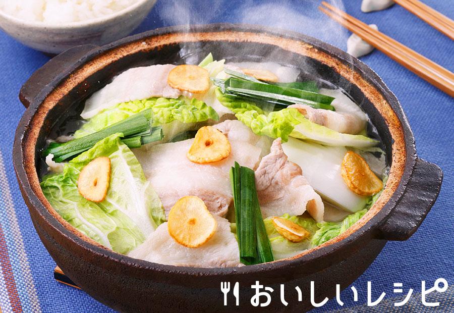 塩にんにく鍋