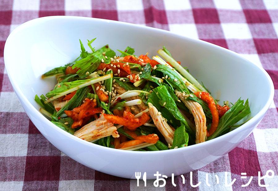 水菜と鶏肉のキムチサラダ