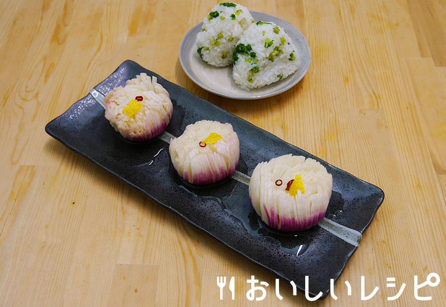 菊花かぶの甘酢漬け