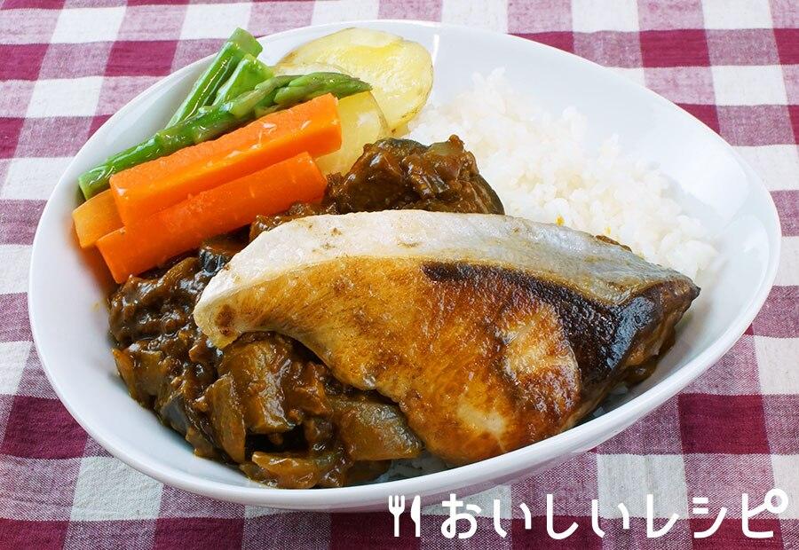 ブリと野菜のカレーソース