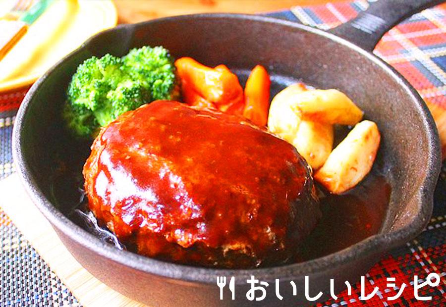 BIGハンバーグ(オーブンレンジ使用)
