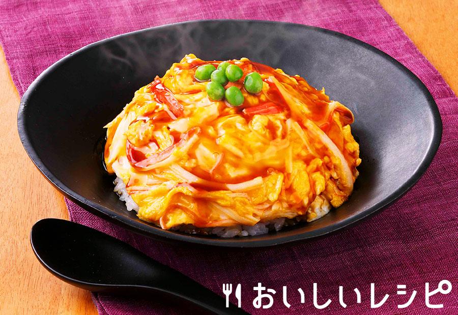 天津飯(黒酢あん仕立て)