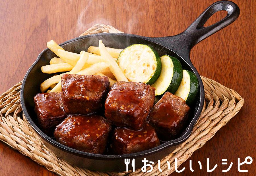 スキレット挽き肉サイコロステーキ(下味冷凍)