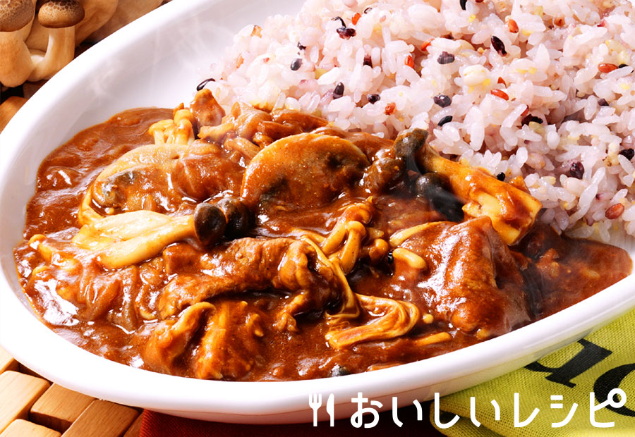 きのこたっぷり雑穀米カレー