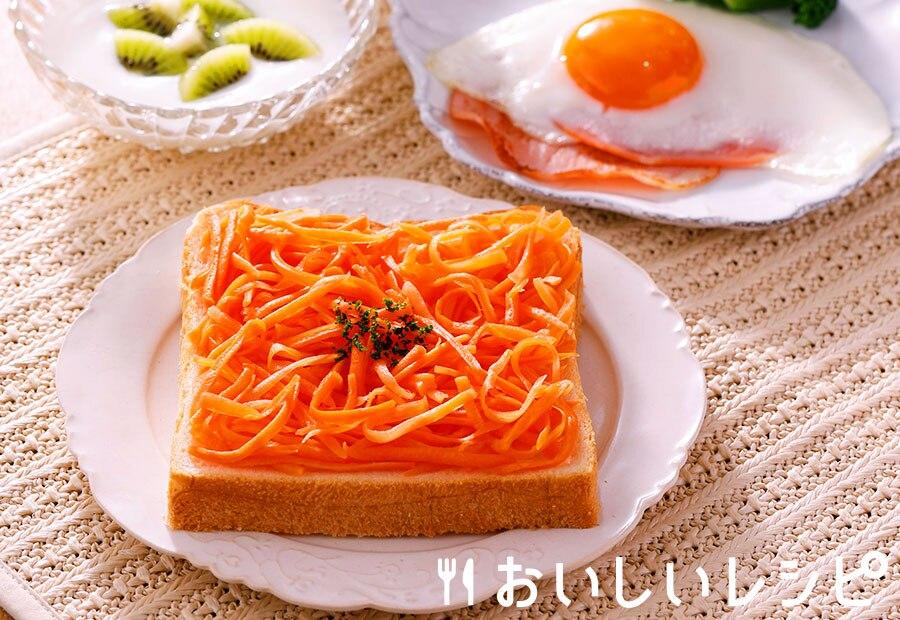 浅漬けベジトースト〈にんじん〉