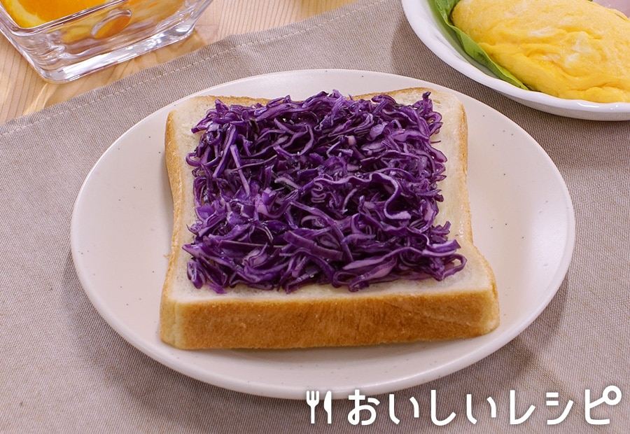 浅漬けベジトースト〈紫キャベツ〉
