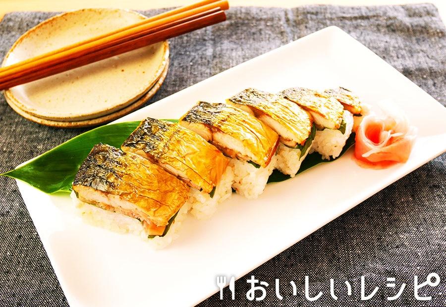焼さば寿司
