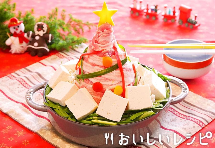 クリスマスツリー肉鍋