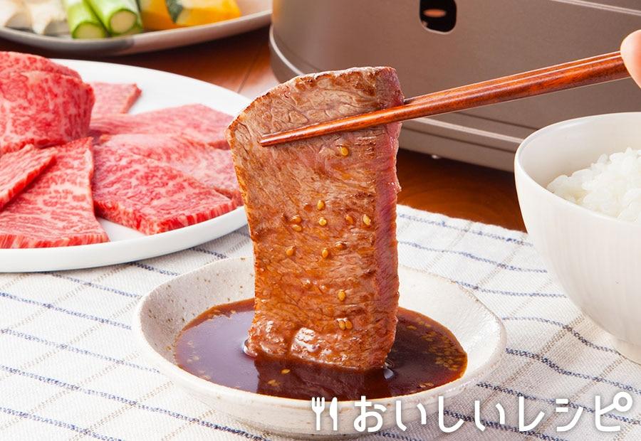 おうち焼肉〈減塩焼肉のたれ〉