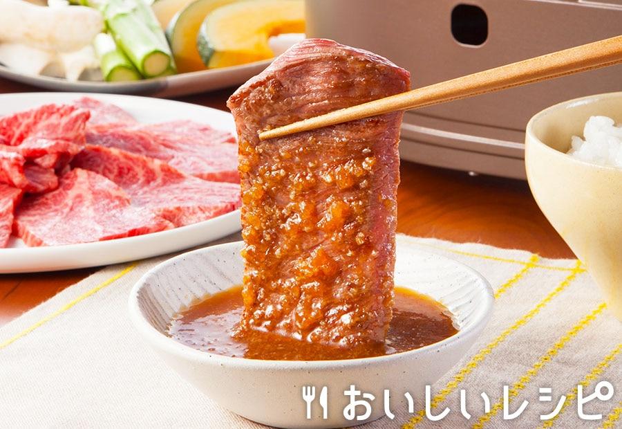 おうち焼肉〈たまねぎのたれ〉