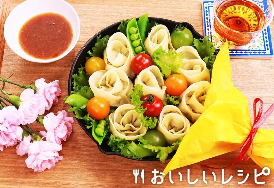 薔薇餃子のブーケサラダ