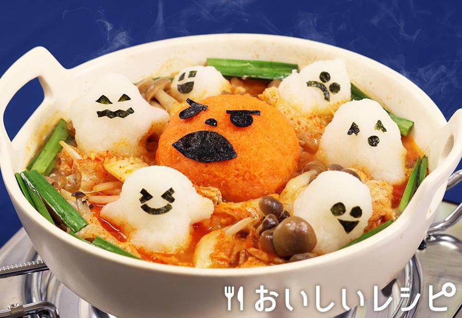 ハロウィンパーティーに♪キムチ鍋カラインダ!