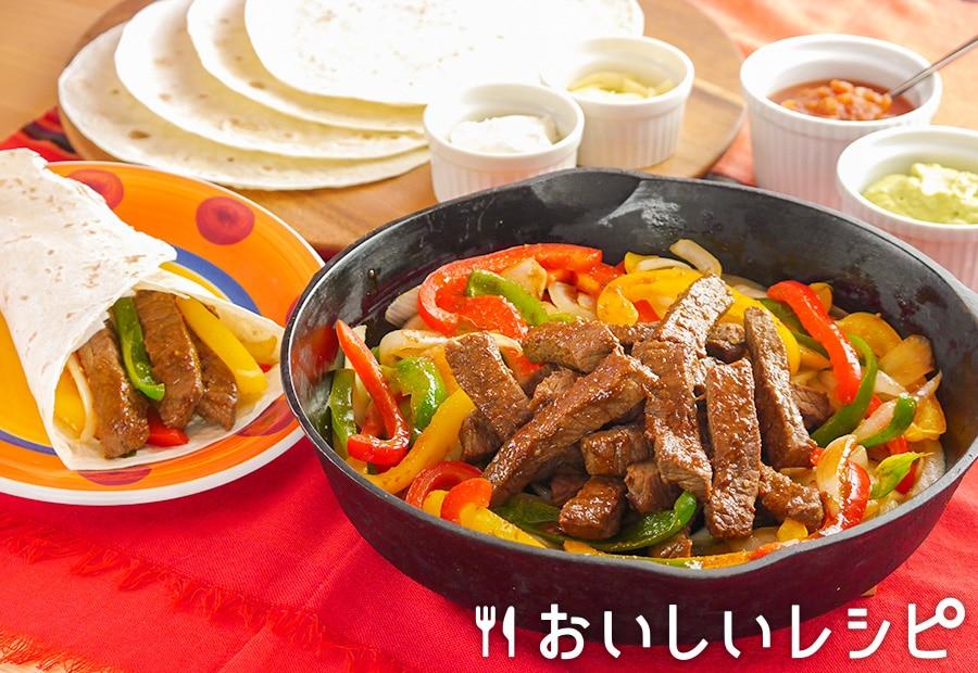 ビーフ・ファフィータ(メキシコ風牛肉のトルティーヤ包み)