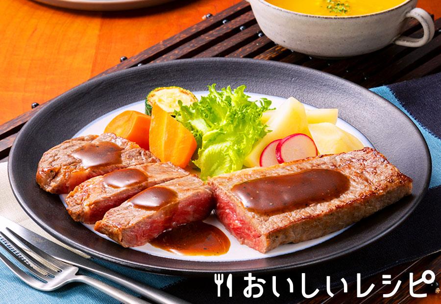 プチッとステーキ(グレイビーソース)