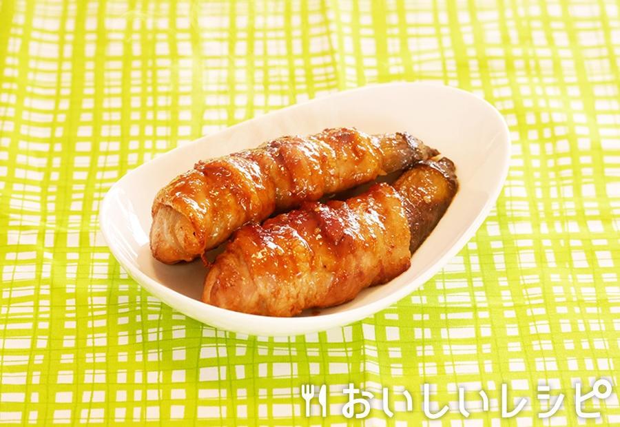 ごろっと野菜の黄金肉巻き(なす)