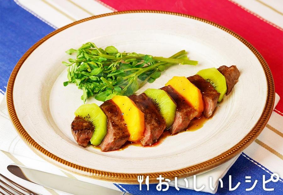 牛肉のステーキ フルーツサラダ仕立て