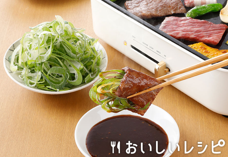 ネギたっぷり焼肉(牛肉)