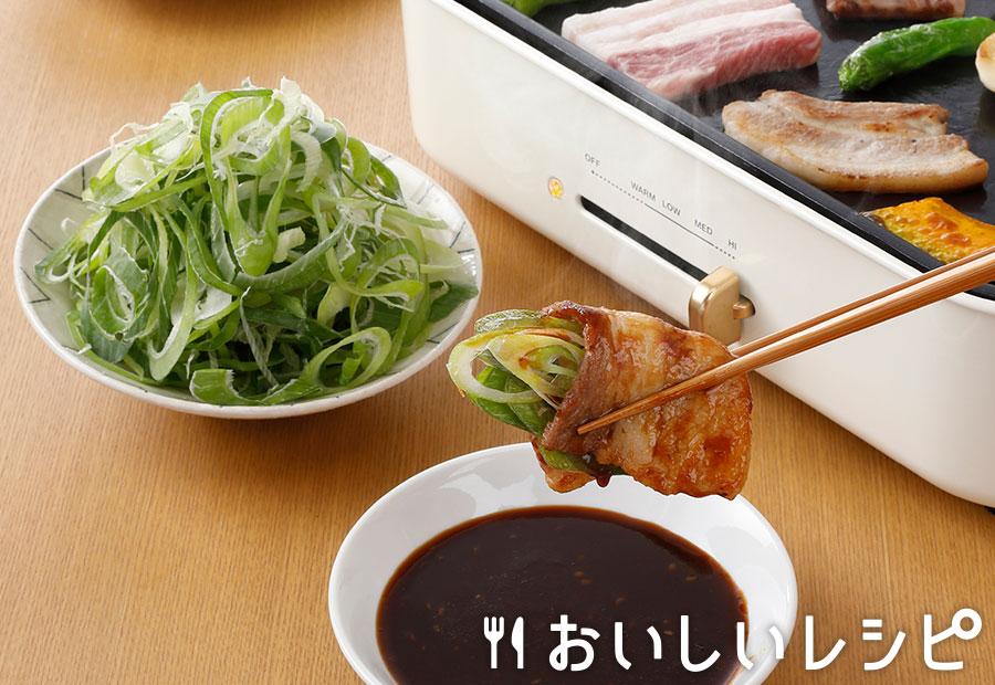 ネギたっぷり焼肉(豚肉)