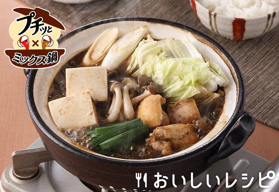 プチッとミックス鍋 寄せ鍋×黒キムチ鍋