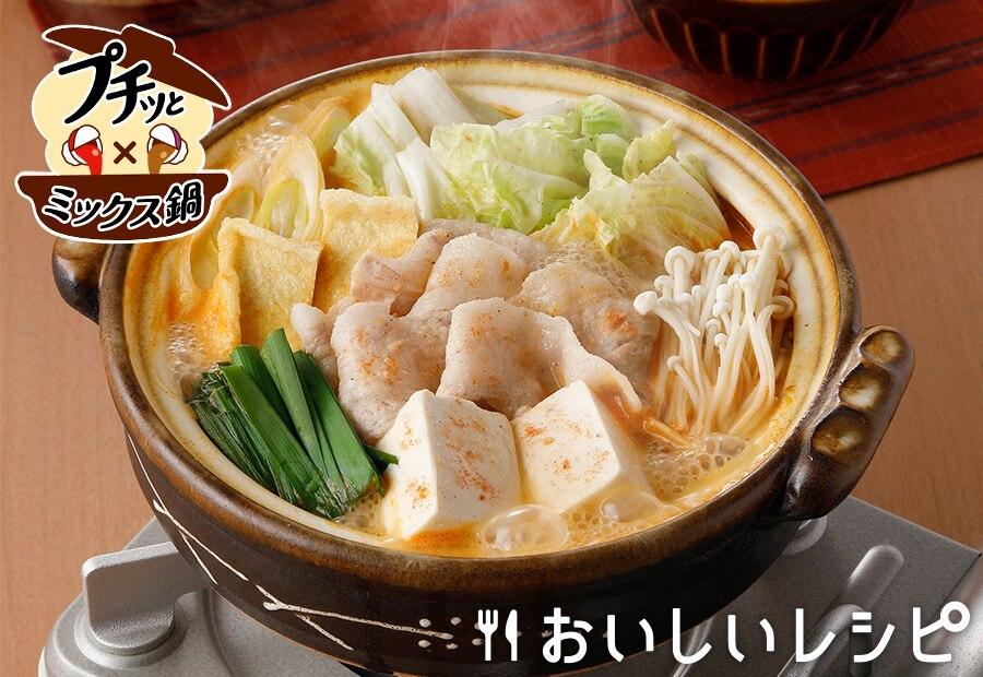 プチッとミックス鍋 キムチ鍋×豆乳ごま鍋