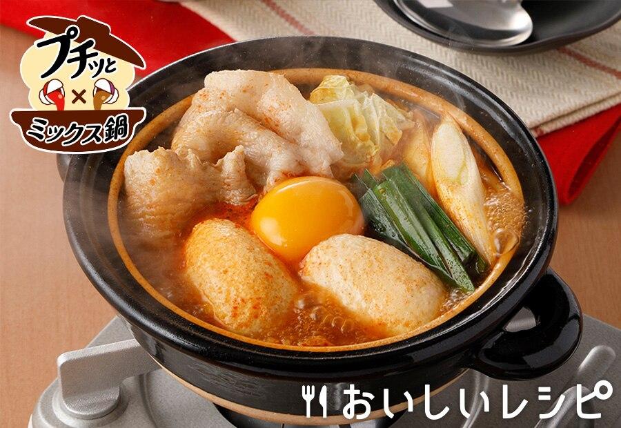 プチッとミックス鍋 キムチ鍋×スンドゥブチゲ