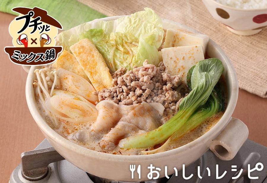 プチッとミックス鍋 担々ごま鍋×濃厚白湯鍋