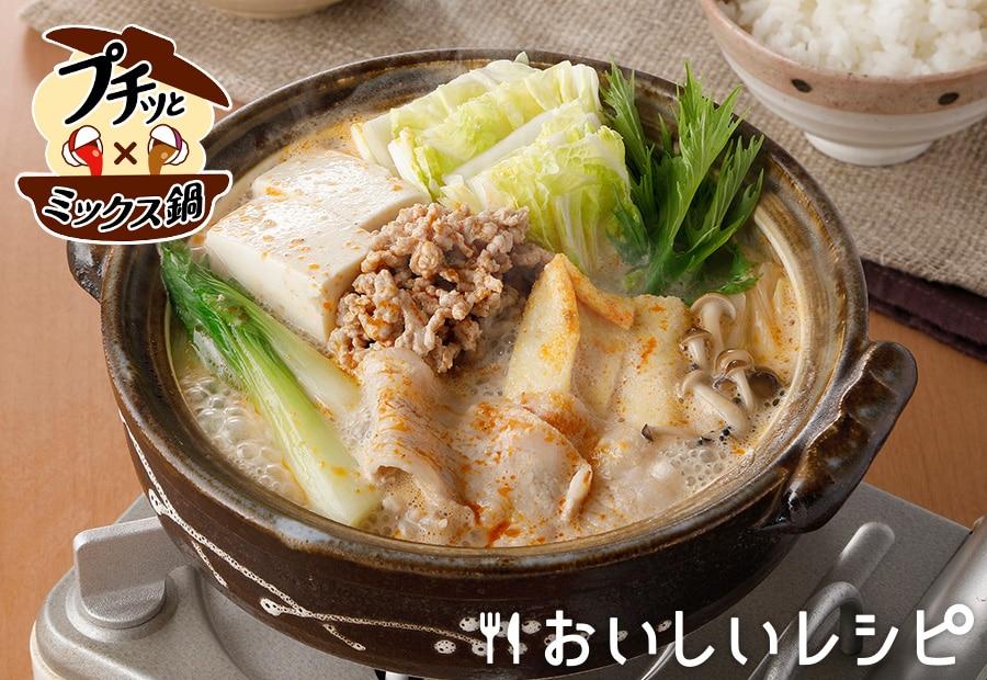 プチッとミックス鍋 担々ごま鍋×豆乳ごま鍋