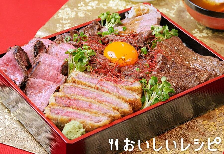牛肉づくしの贅沢重