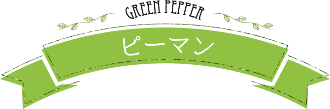 green-pepper ピーマン