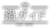 nabe guide
